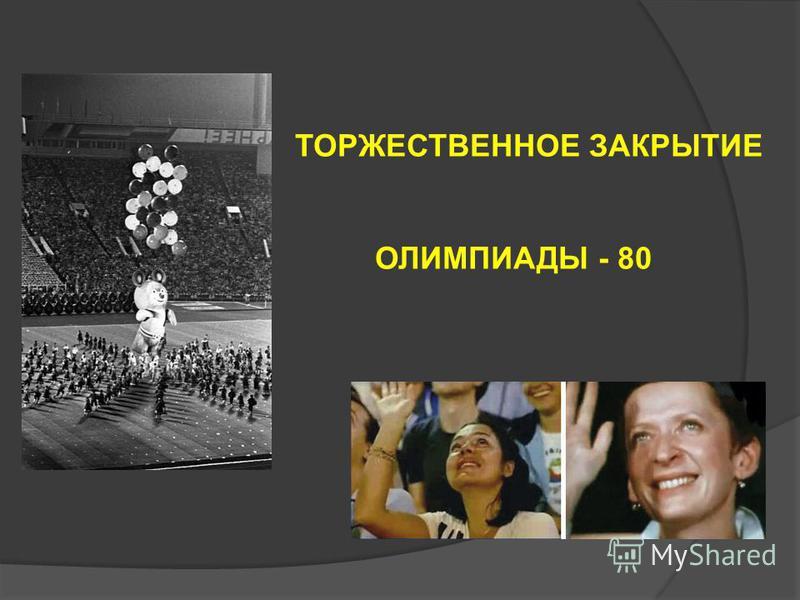 ТОРЖЕСТВЕННОЕ ЗАКРЫТИЕ ОЛИМПИАДЫ - 80