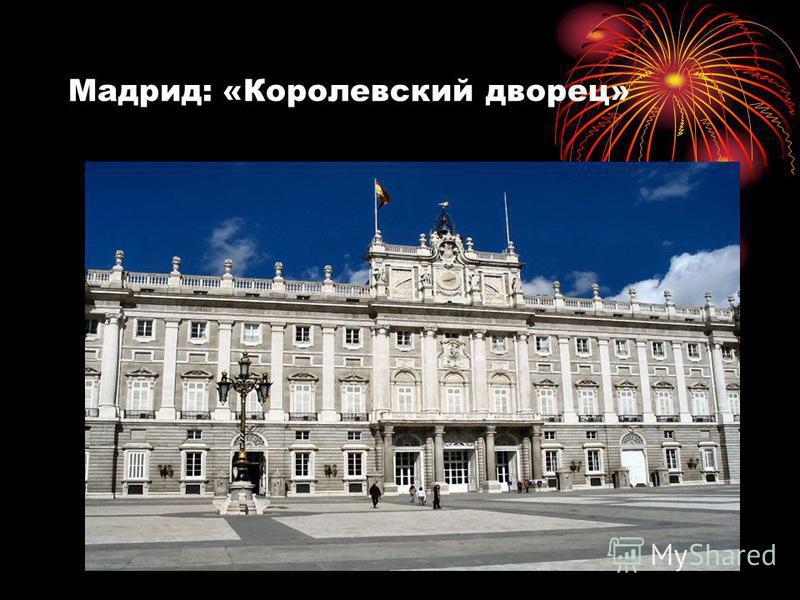 Мадрид: «Королевский дворец»