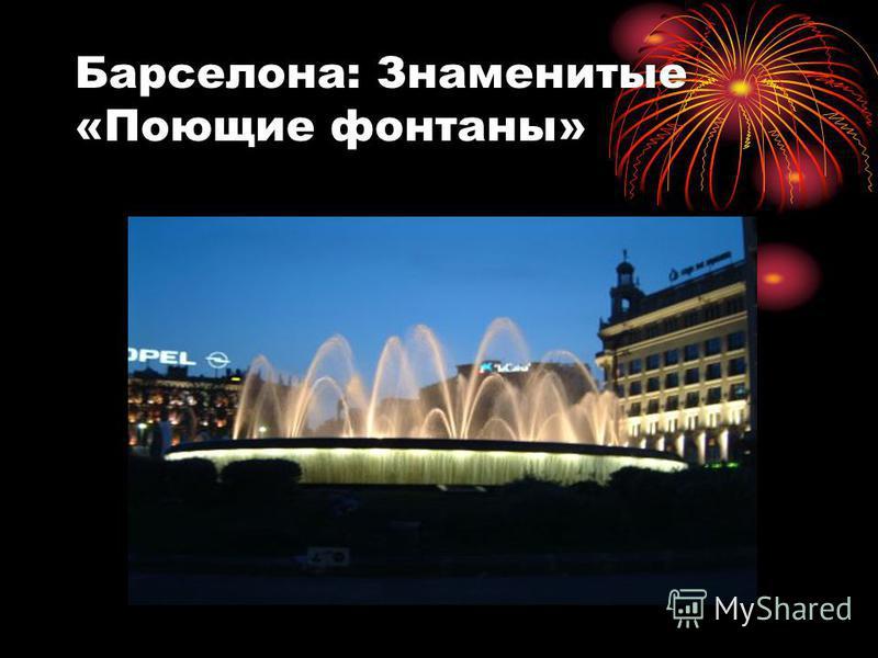 Барселона: Знаменитые «Поющие фонтаны»