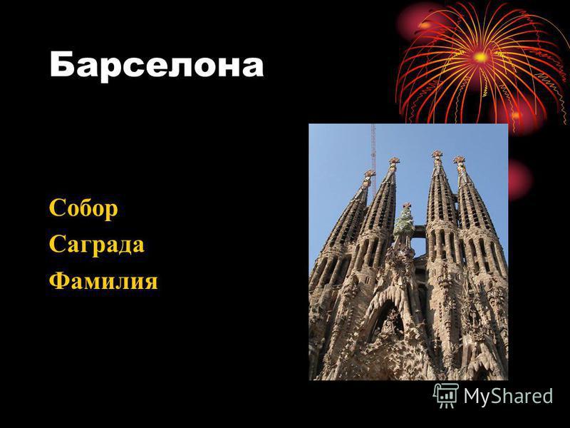 Барселона Собор Саграда Фамилия