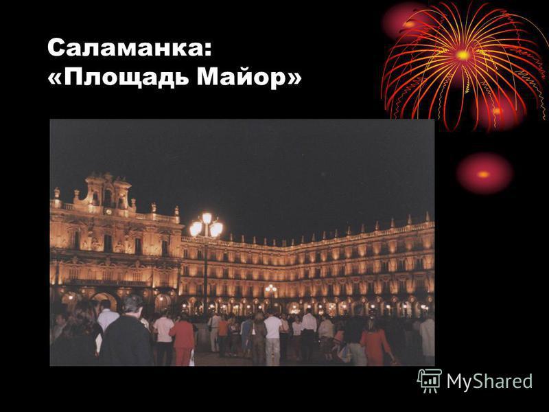 Саламанка: «Площадь Майор»