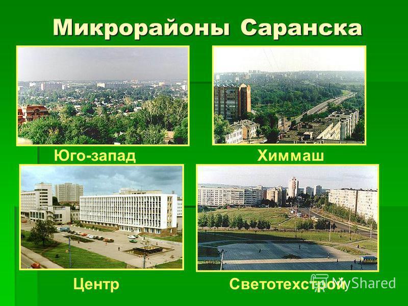 Микрорайоны Саранска Юго-запад Химмаш Светотехстрой Центр