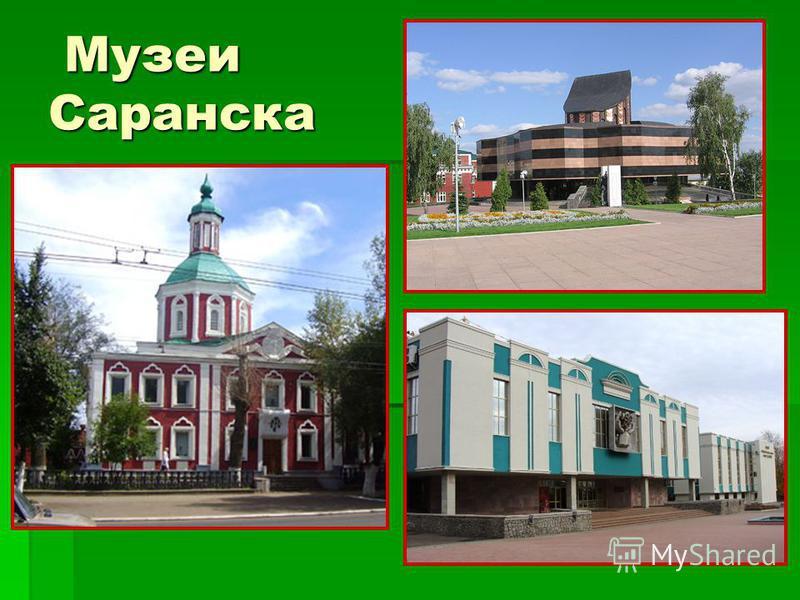 Музеи Саранска Музеи Саранска