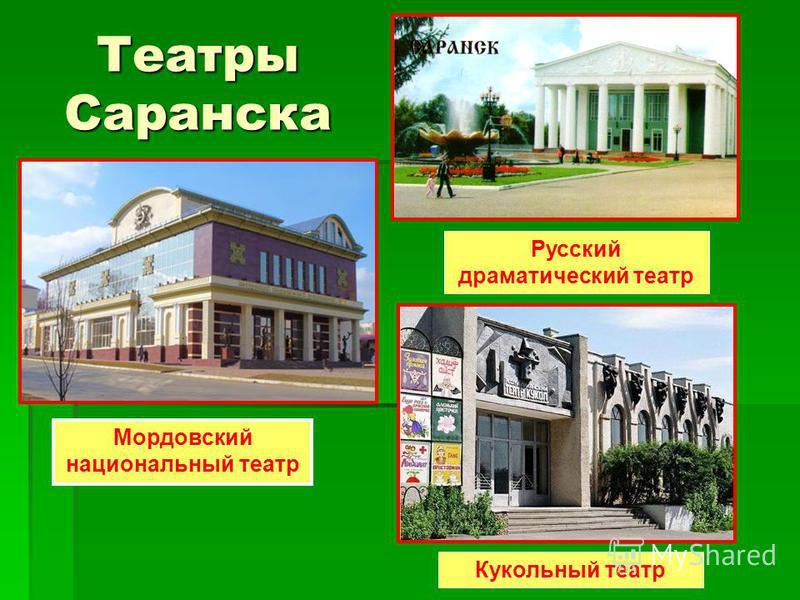 Театры Саранска Русский драматический театр Мордовский национальный театр Кукольный театр
