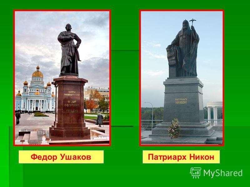 Патриарх Никон Федор Ушаков