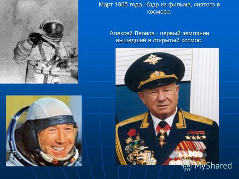 Март 1965 года. Кадр из фильма, снятого в космосе. Алексей Леонов - первый землянин, вышедший в открытый космос.