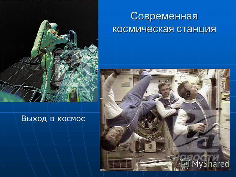 Современная космическая станция Выход в космос