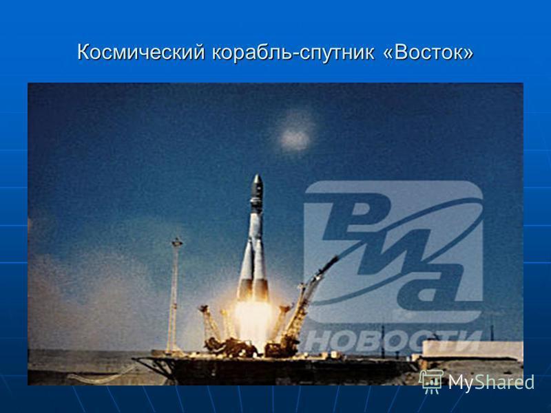Космический корабль-спутник «Восток»