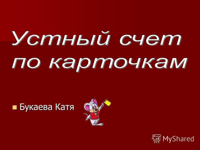 Букаева Катя Букаева Катя