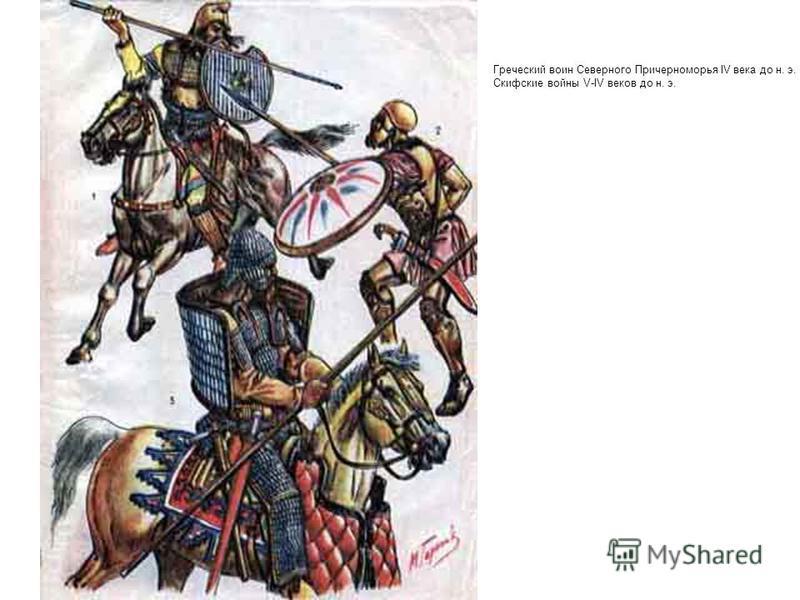 Греческий воин Северного Причерноморья IV века до н. э. Скифские войны V-IV веков до н. э.