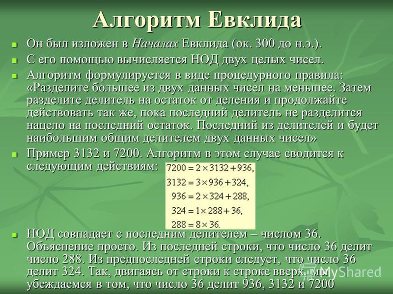 Алгоритм Евклида Он был изложен в Началах Евклида (ок. 300 до н.э.). Он был изложен в Началах Евклида (ок. 300 до н.э.). С его помощью вычисляется НОД двух целых чисел. С его помощью вычисляется НОД двух целых чисел. Алгоритм формулируется в виде про