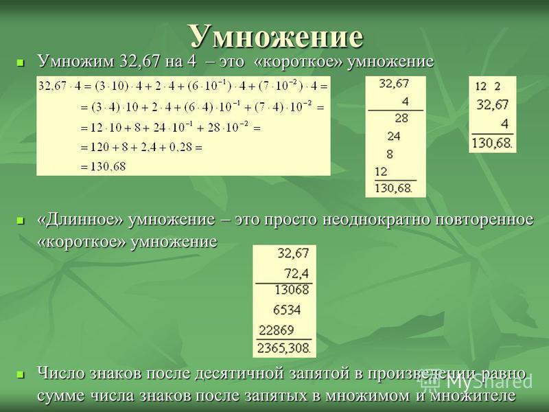 Умножение Умножим 32,67 на 4 – это «короткое» умножение Умножим 32,67 на 4 – это «короткое» умножение «Длинное» умножение – это просто неоднократно повторенное «короткое» умножение «Длинное» умножение – это просто неоднократно повторенное «короткое»