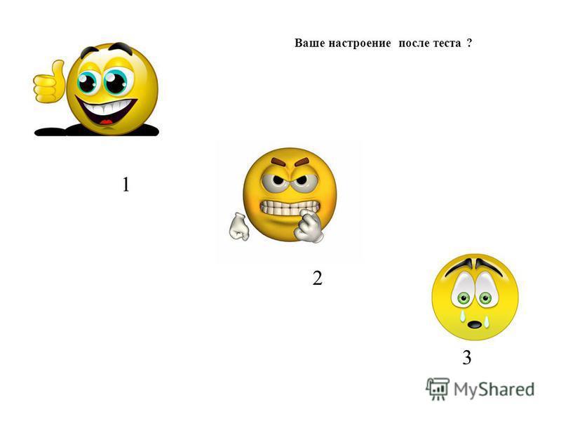 1 2 3 Ваше настроение после теста ?