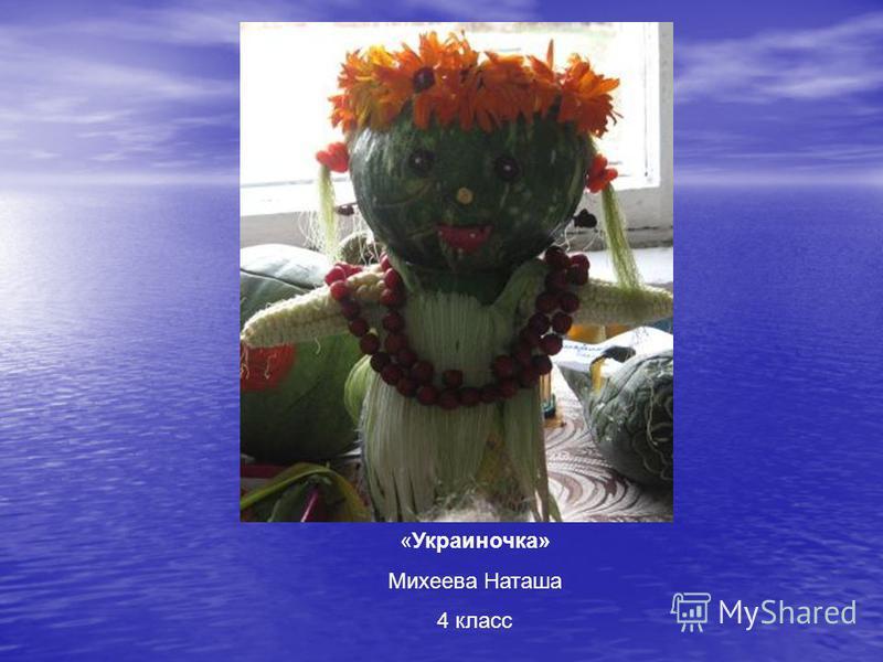 «Украиночка» Михеева Наташа 4 класс
