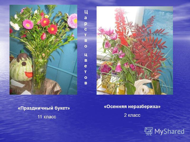 «Праздничный букет» 11 класс «Осенняя неразбериха» 2 класс Царствоцветов Царствоцветов