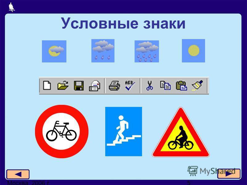 Москва, 2006 г.5 Условные знаки
