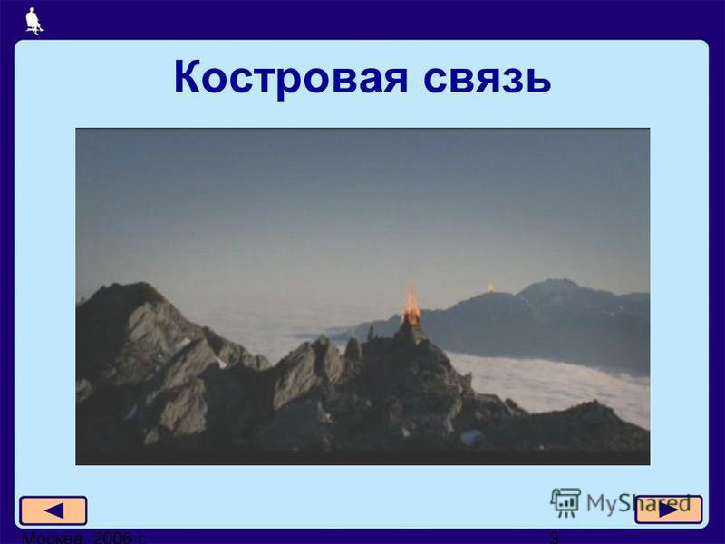 Москва, 2006 г.3 Костровая связь