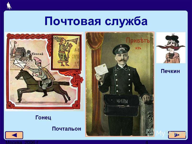 Москва, 2006 г.4 Почтовая служба Гонец Почтальон Печкин