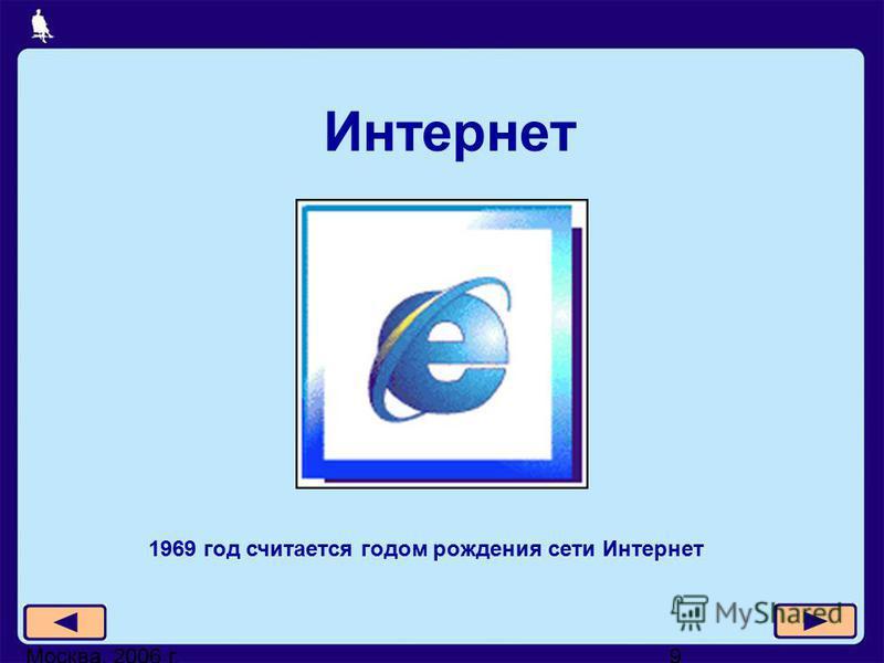Москва, 2006 г.9 Интернет 1969 год считается годом рождения сети Интернет