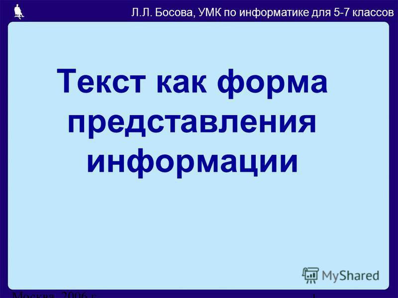 Москва, 2006 г. 1 Текст как форма представления информации Л.Л. Босова, УМК по информатике для 5-7 классов