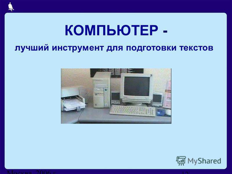 Москва, 2006 г. 12 КОМПЬЮТЕР - лучший инструмент для подготовки текстов