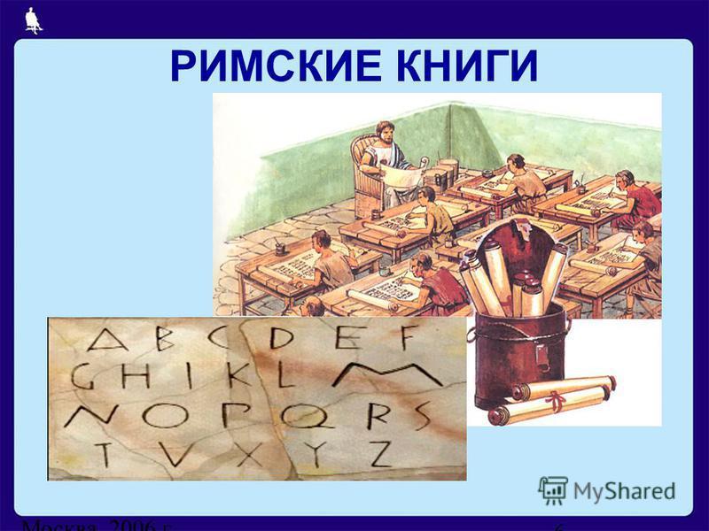 Москва, 2006 г. 6 РИМСКИЕ КНИГИ