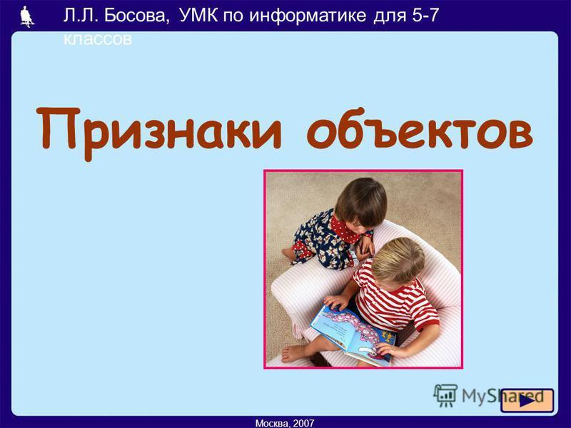 Л.Л. Босова, УМК по информатике для 5-7 классов Москва, 2007 Признаки объектов