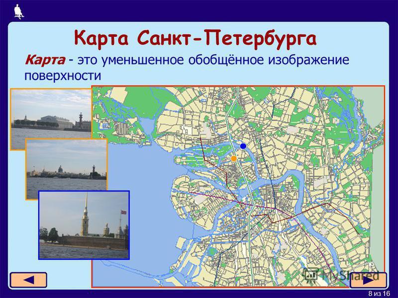 8 из 16 Карта Санкт-Петербурга Карта - это уменьшенное обобщённое изображение поверхности
