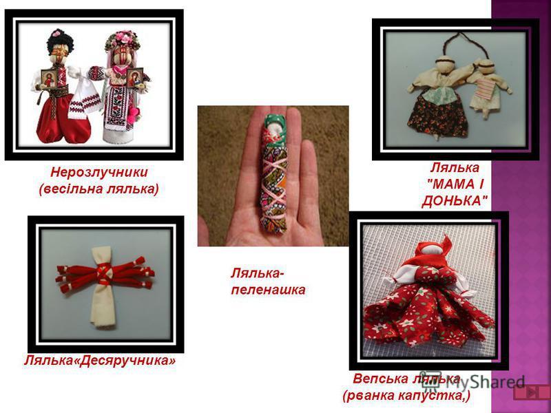 Лялька- пеленашка Вепська лялька (рванка капустка,) Лялька МАМА І ДОНЬКА Нерозлучники (весільна лялька) Лялька«Десяручника»