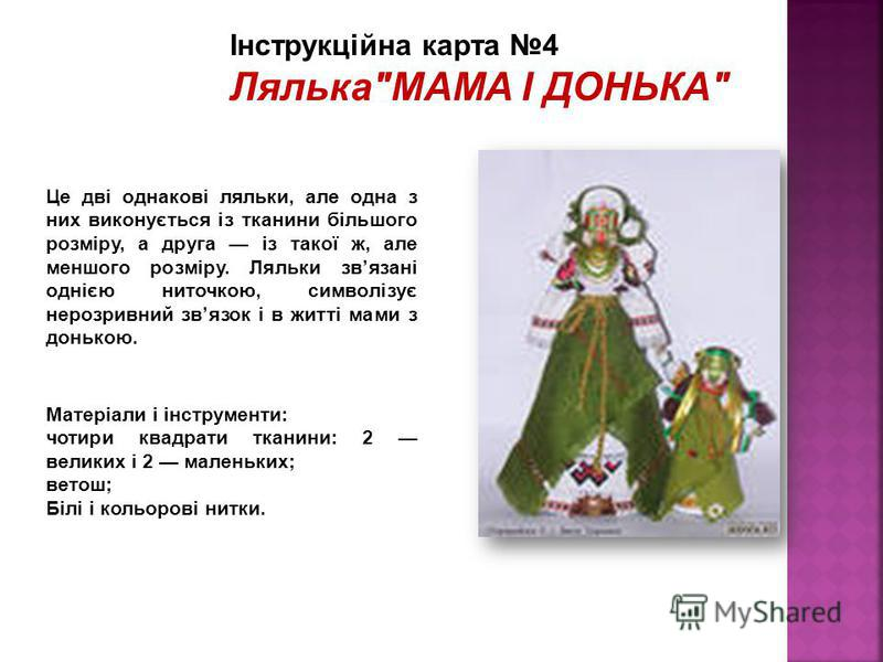 Інструкційна карта 4 Лялька