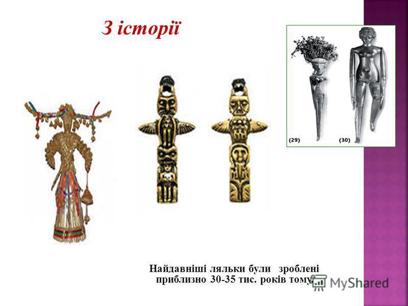 Найдавніші ляльки були зроблені приблизно 30-35 тис. років тому. З історії