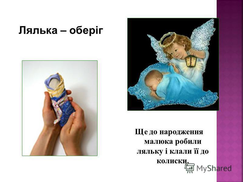 Ще до народження малюка робили ляльку і клали її до колиски. Лялька – оберіг