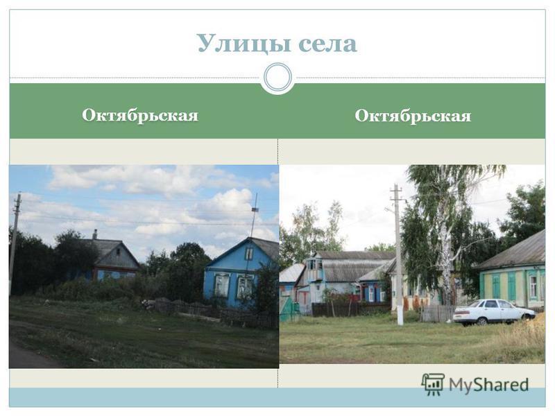 Октябрьская Улицы села