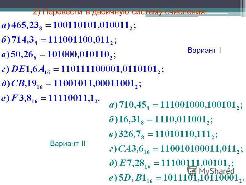 Вариант I Вариант II 2) Перевести в двоичную систему счисления: