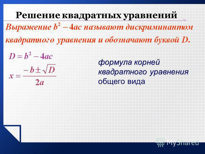 формула корней квадратного уравнения общего вида