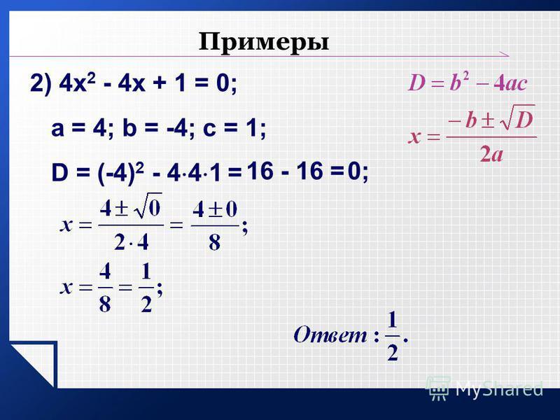 Примеры 2) 4 х 2 - 4 х + 1 = 0; a = 4; b = -4; c = 1; D = (-4) 2 - 4 4 1 = 16 - 16 =0;