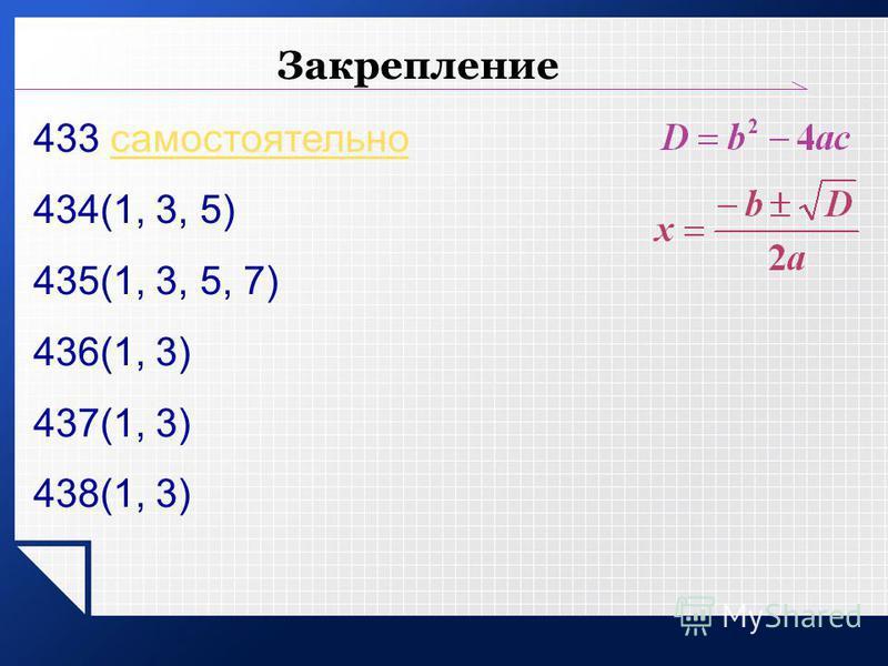 Закрепление 433 самостоятельно 434(1, 3, 5) 435(1, 3, 5, 7) 436(1, 3) 437(1, 3) 438(1, 3)