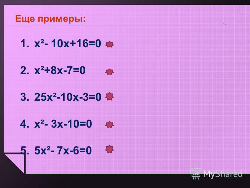 1.х²- 10 х+16=0 2.х²+8 х-7=0 3.25 х²-10 х-3=0 4.х²- 3 х-10=0 5.5 х²- 7 х-6=0 Еще примеры: