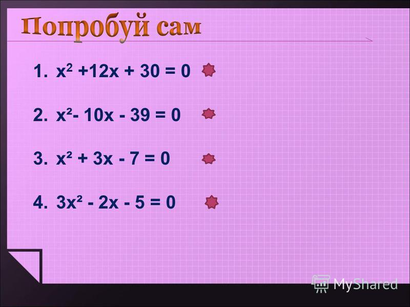 1. х 2 +12 х + 30 = 0 2.х²- 10 х - 39 = 0 3.х² + 3 х - 7 = 0 4.3 х² - 2 х - 5 = 0