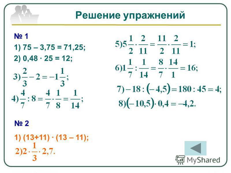 Решение упражнений 1 1) 75 – 3,75 = 71,25; 2) 0,48 · 25 = 12; 2 1) (13+11) · (13 – 11);