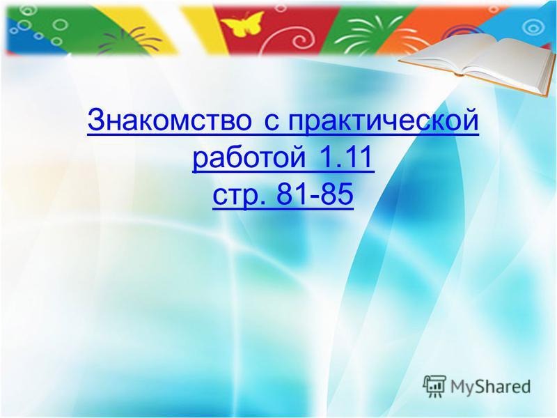 Знакомство с практической работой 1.11 стр. 81-85