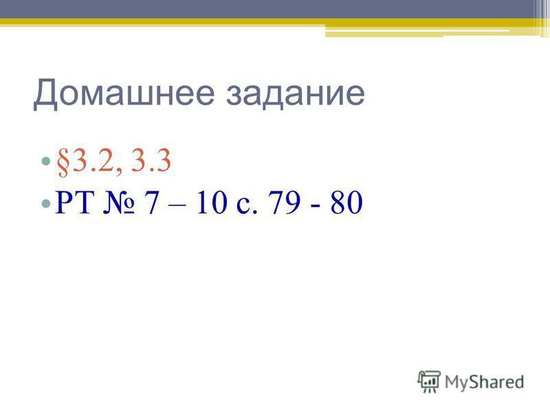 Домашнее задание §3.2, 3.3 РТ 7 – 10 с. 79 - 80