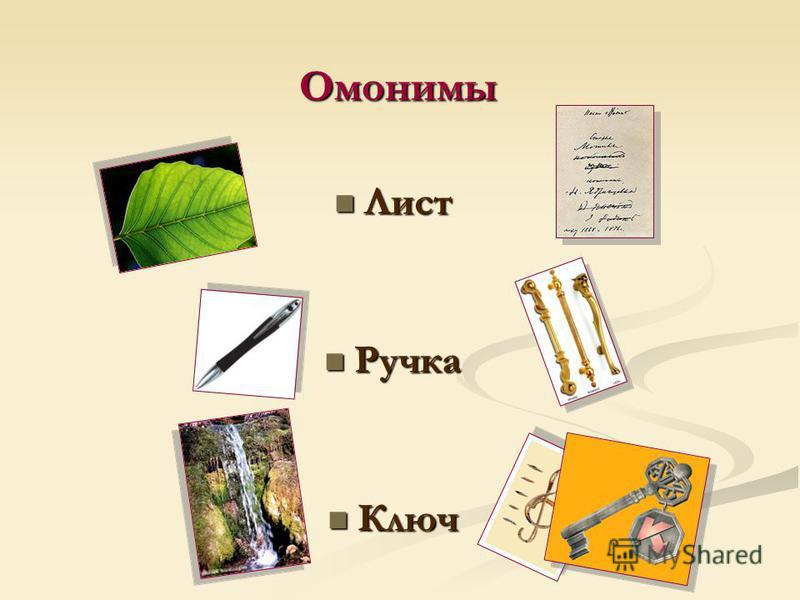 Омонимы Лист Лист Ручка Ручка Ключ Ключ