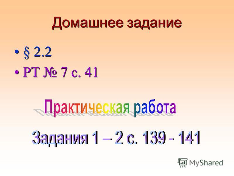 Домашнее задание § 2.2§ 2.2 РТ 7 с. 41РТ 7 с. 41