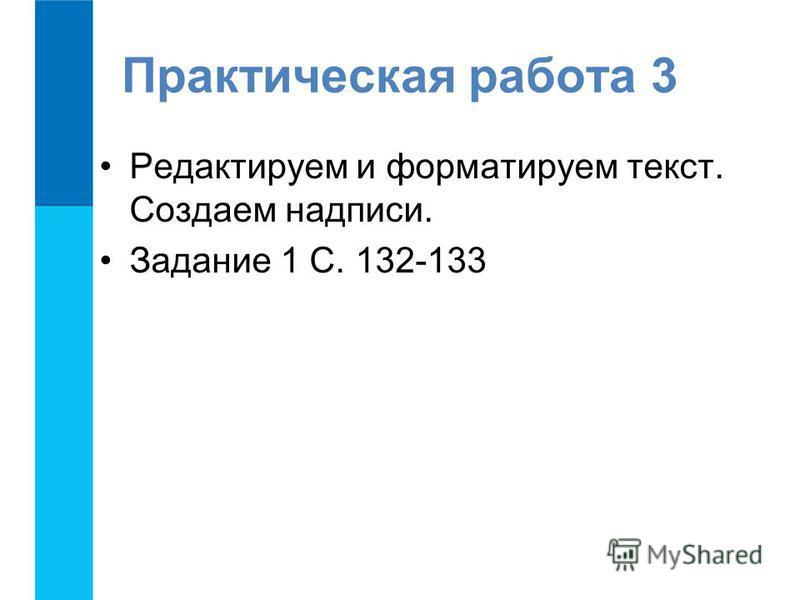 РТ 26 с. 20