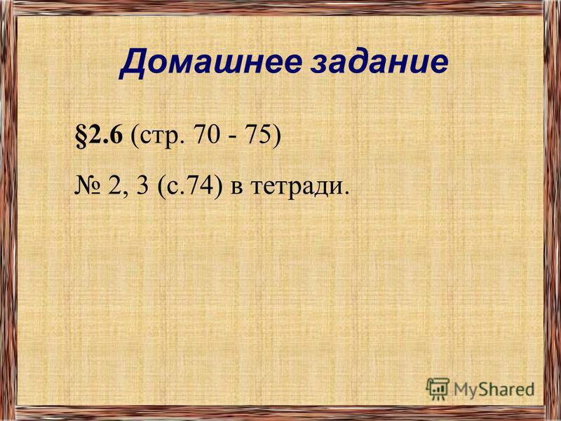 Практическая работа Практическая работа 6 задание 7
