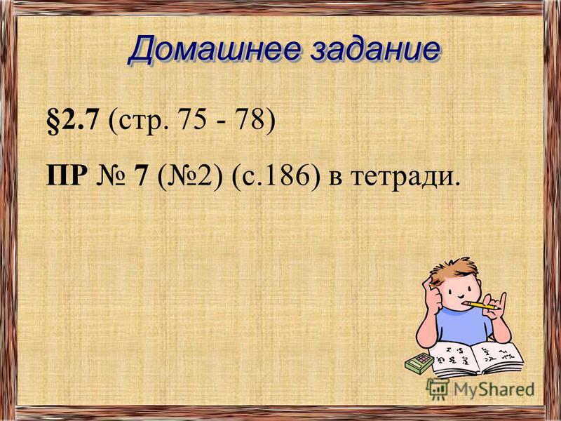 2. Занесите в таблицу данные из условия задачи: Клумба Размеры Сторона 1, м Сторона 2, м Сторона 3, м Периметр, м 1557 2345 3433 4444 5757 Итого: 3. Выполните п.п. 3, 4 и 5 задания 1 практической работы 7.