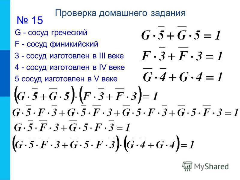 Проверка домашнего задания 15 G - сосуд греческий F - сосуд финикийский 3 - сосуд изготовлен в III веке 4 - сосуд изготовлен в IV веке 5 сосуд изготовлен в V веке