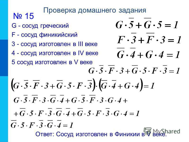 Проверка домашнего задания 15 G - сосуд греческий F - сосуд финикийский 3 - сосуд изготовлен в III веке 4 - сосуд изготовлен в IV веке 5 сосуд изготовлен в V веке Ответ: Сосуд изготовлен в Финикии в V веке.