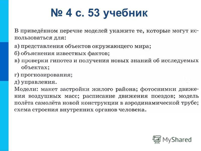 4 с. 53 учебник
